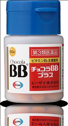 Chocola BB plus