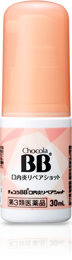 Chocola BB stomatitis repair shot