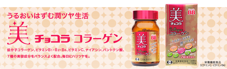 Moisture bouncing Jun glossy life beauty Chocola collagen low molecular collagen, vitamin B1 · B2 · B6, vitamin C, niacin, Bantoten acid, well-balanced blend of seven of cosmetic ingredients.  The Haritsuya to every day.